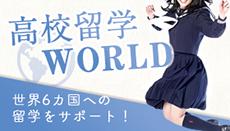 高校留学WORLD