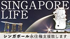 シンガポールライフ